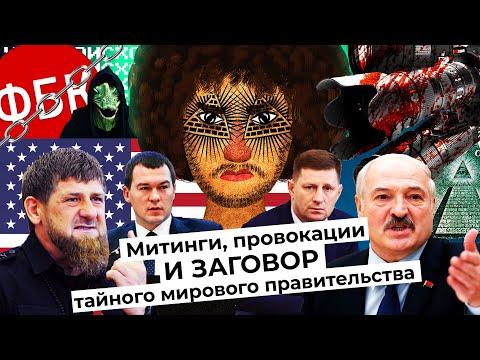 Чё Происходит #19  Война с журналистами в Беларуси и Хабаровске, ликвидация ФБК, вакцина от COVID-19