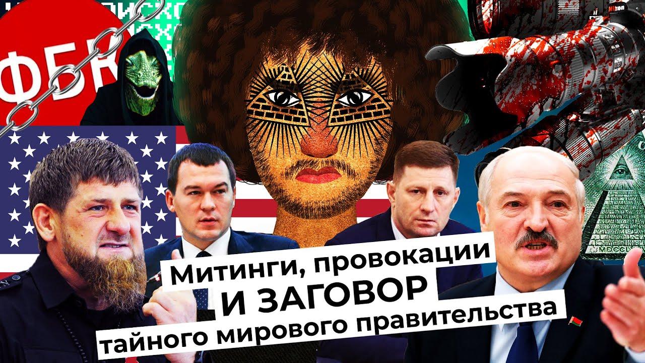Чё Происходит #19| Война с журналистами в Беларуси и Хабаровске, ликвидация ФБК, вакцина от COVID-19