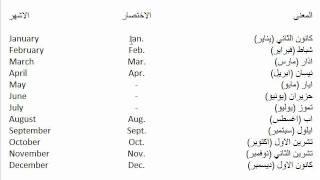 بالترتيب أسماء أشهر السنة