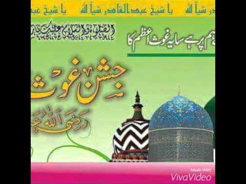 Arshad iqbal siwani new naat
