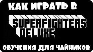 Обучение для чайников по игре superfighters deluxe
