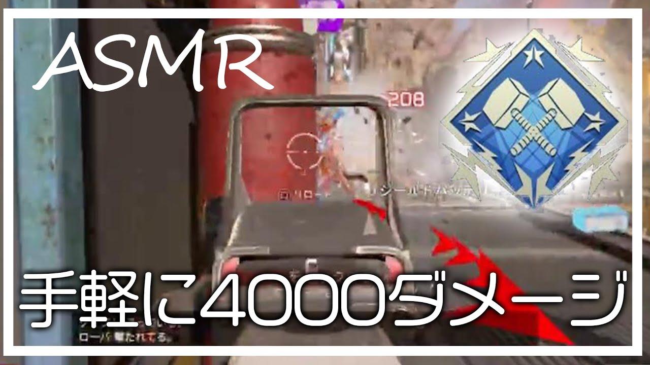 【ASMR】4000ダメージ取った試合を射撃シーンだけ切り抜いたら面白い件。【Apex Legends】【ローバ】【ダブハン】