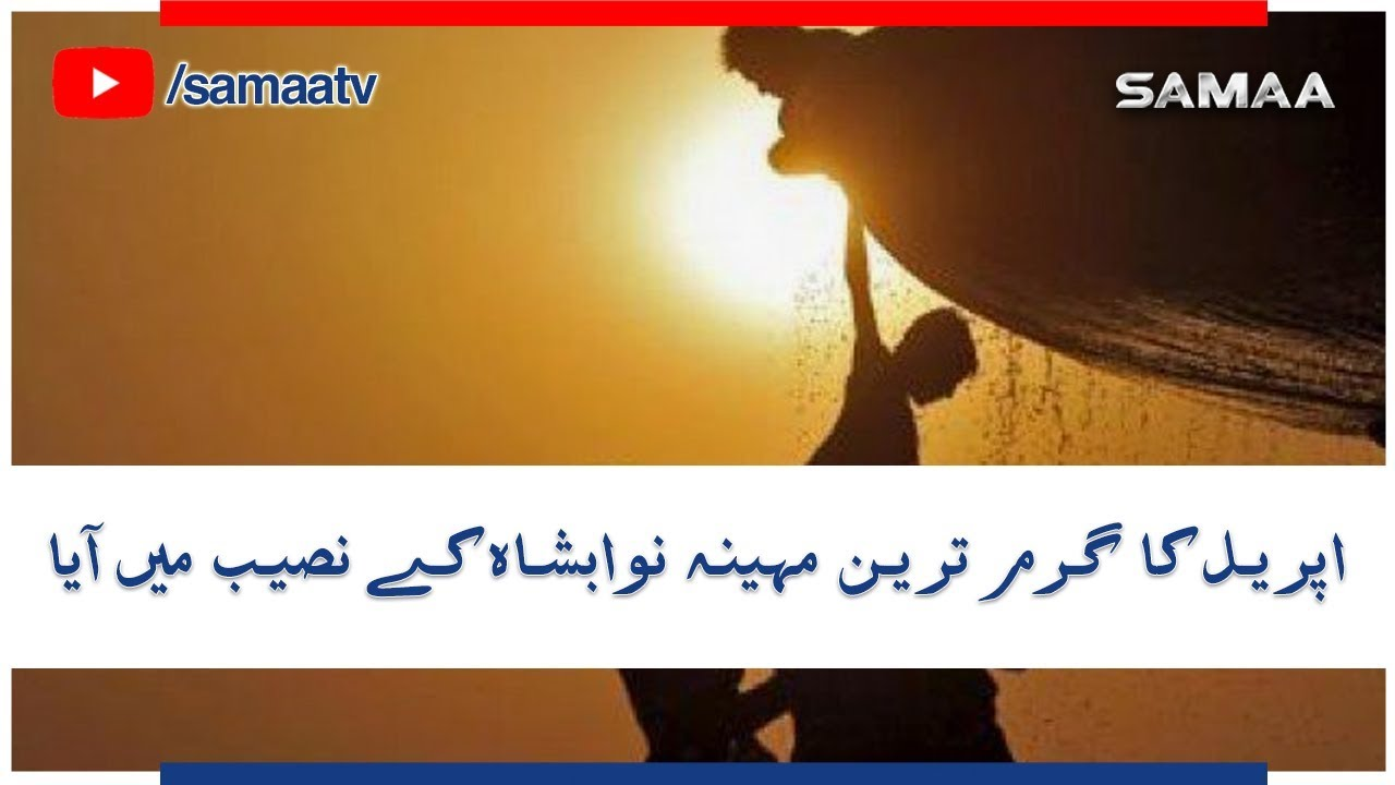Nawabshah suffers hottest April ever recorded