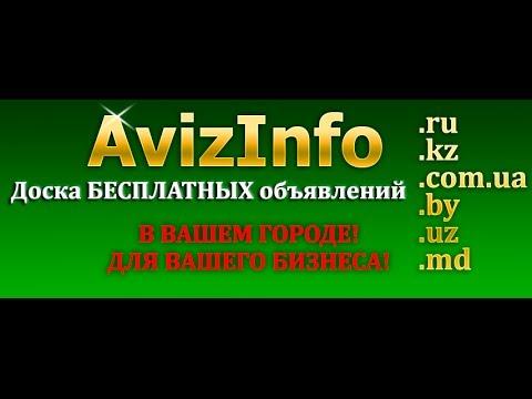 AvizInfo - Доска Бесплатных Объявлений