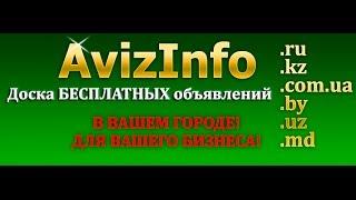 AvizInfo - Доска Бесплатных Объявлений(Видеоролик об использовании сайта AvizInfo - Доска Бесплатных Объявлений, который рассказывает про основные..., 2014-06-30T21:46:25.000Z)