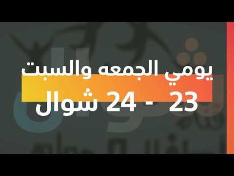 قناة اطفال ومواهب الفضائية من جديد في مهرجان بيش للتسوق والترفيه