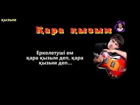 Асан Пердешов - Қара қызым