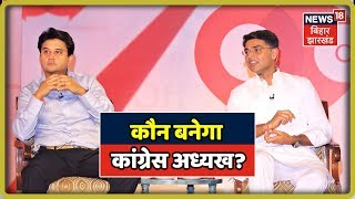 Sachin Pilot  Jyotiraditya Scindia   July 6 2019