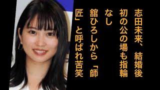 志田未来、結婚後初の公の場も指輪なし