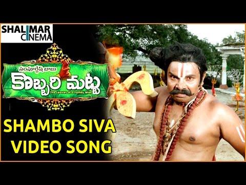 Shambo Siva Shambo Video Song || Kobbari Matta Movie Songs || Sampoornesh Babu || Shalimarcinema