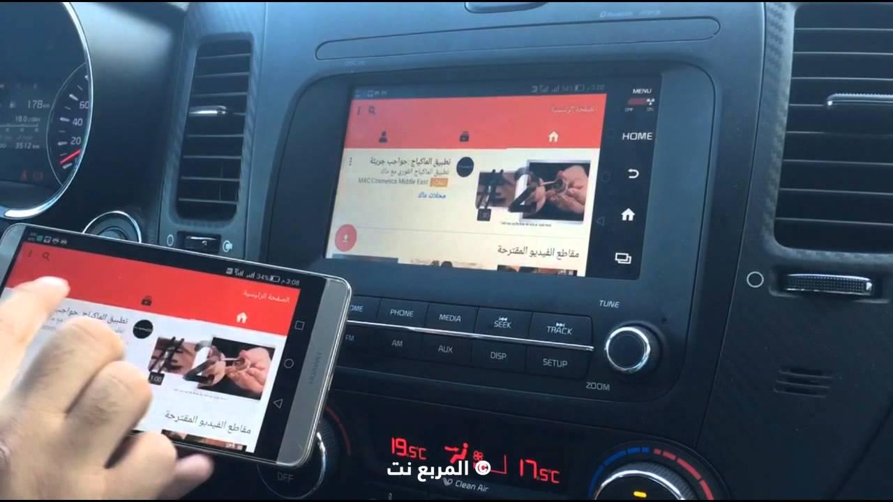 تعرف على تطبيق Car Link لتشغيل الخرائط والفيديوهات على شاشة سيارتك Youtube