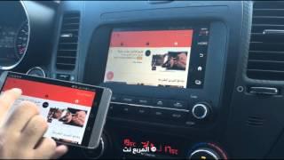 """تعرف على تطبيق """"Car Link"""" لتشغيل الخرائط والفيديوهات على شاشة سيارتك"""
