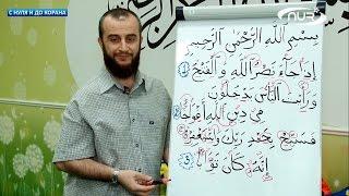 С нуля и до Корана: урок №37