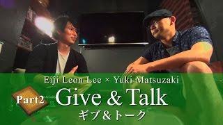 対談番組『ギブ&トーク/Give&Talk』Interview 全5回