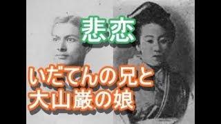 「いだてん」三島弥彦の兄、三島弥太郎と大山巌の娘、大山信子の恋 当時...