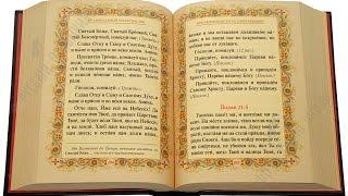 Вечерние молитвы(Вечерние молитвы ежедневное чтение., 2014-11-28T09:18:05.000Z)