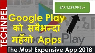 The Most Expensive App 2018 | I Am Rich Premium | Apps Review