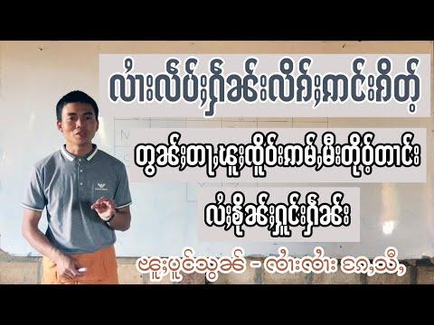 001 Learning English Alphabet လဵပ်ႈႁဵၼ်းဢၵ်ႉၶရႃႇ လိၵ်ႈဢင်းၵိတ်ႉ