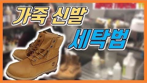 [세탁소비법] 팀버랜드 신발 세탁 집에서 직접 세탁하기! (세제 만드는 법) / 가죽 신발 세탁하기 / 가죽 워커 세탁하기 / 스웨이드 신발 세탁법 / 누벅 신발 세탁법