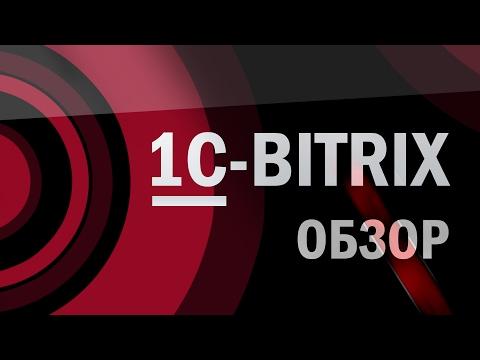 Обзор 1C-Битрикс ► Лучшая CMS?