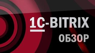 видео 1С-Битрикс