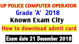 up police computer operator grade a download admit card 2018