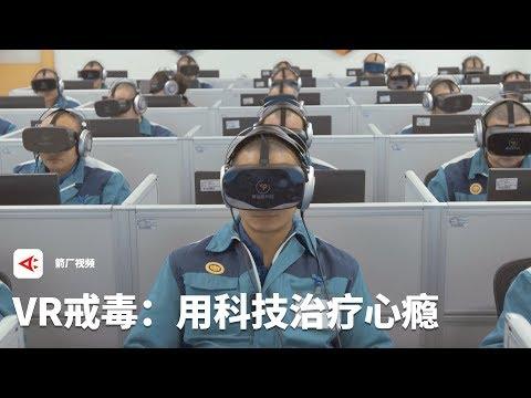 【箭厂视频】中国有234万吸毒人员,复吸的一半以上,VR戒毒有望成治愈毒瘾良药