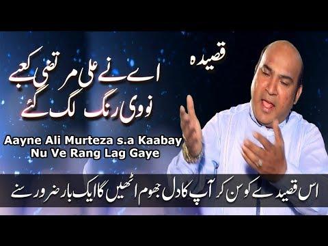 Qasida - Aayne Ali Murteza s.a Kaabay Nu Ve Rang Lag Gaye - Sharafat Sher Ali Khan - 2018