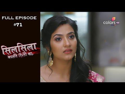 Silsila Badalte Rishton Ka - 10th September 2018 - सिलसिला बदलते रिश्तों का  - Full Episode