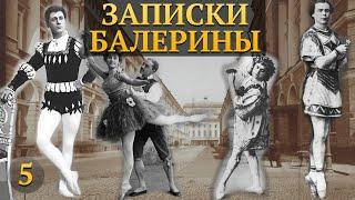 ЗАПИСКИ БАЛЕРИНЫ СПб БОЛЬШОГО ТЕАТРА - ТАНЦОВЩИКИ XIX ВЕКА LIVESTREAM
