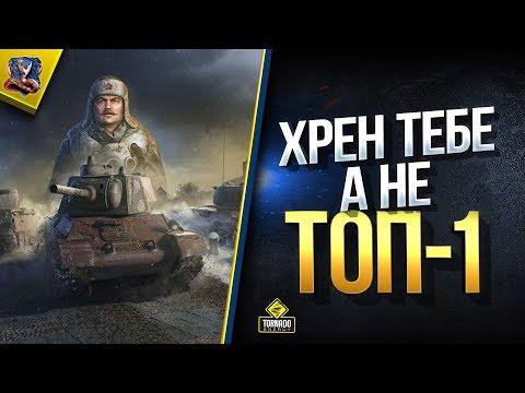 WoT Фиг Возьмешь ТОП 1 - Если только... (Стальной охотник Юша в World Of Tanks)