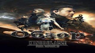 обзор Kingsglaive Final Fantasy XV