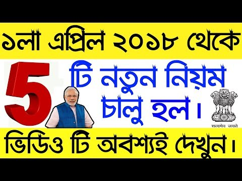 5 New Rules Launched From 1st April 2018 | Latest News Today | PM Modi N...