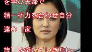 女優の中越典子(37)が7日、自身のインスタグラムで、5月3日に夫...