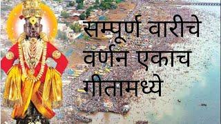 Pandharpur Wari Darshan | पंढ़रपुर वारी वर्णन एकाच गीतामध्ये | वारी जाता नाही आले तरी वारीचा अनुभव |