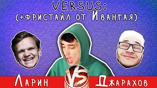 Versus Ларин-Джарахов / Ивангай фристайлит