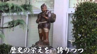 能勢町立東郷(とうごう)小学校 校歌