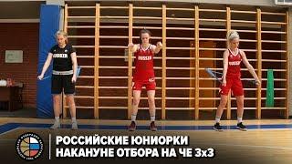 Российские юниорки накануне отбора на ЧЕ 3x3