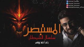 المستبصر1 | سلسال الشيطان  | رعب أحمد يونس