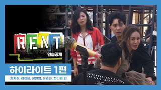 뮤지컬 '렌트' 2020 연습공개 하이라이트 1편 'W…