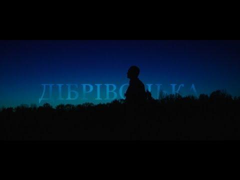 Воплі Відоплясова - Дібрівонька [Official Video]