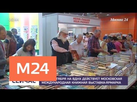 Книжные выставки -