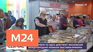 Московская международная книжная выставка-ярмарка открылась на ВДНХ - Москва 24