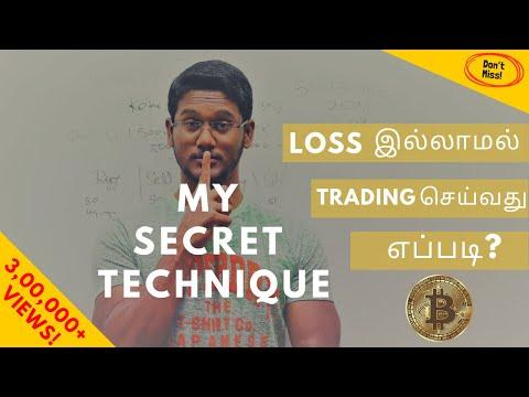 Loss роЗро▓рпНро▓ро╛рооро▓рпН Trading роЪрпЖропрпНро╡родрпБ роОрокрпНрокроЯро┐? How to do loss less cryptocurrency Trading?