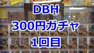 【DBH】ドラゴンボールヒーローズ300円ガチャを回してみた!!