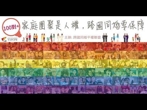 愛無國界,一同成家🌈:跨國伴侶同婚宴發言