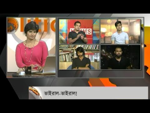 Munni Saha Presents Politics Plus - ভাইরাল-ভাইরাল! - October 30, 2017