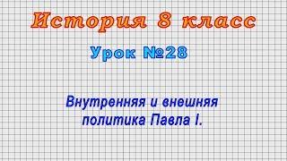 История 8 класс (Урок№28 - Внутренняя и внешняя политика Павла I.)