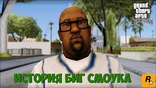 "История Мелвина ""Биг Смоук"" Харриса из GTA: San Andreas"
