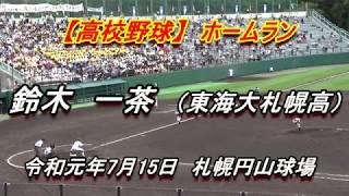 【高校野球】東海大札幌高 鈴木 一茶 ホームラン 令和元年7月15日